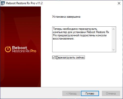 Завершение установки программы Reboot Restore Rx Pro