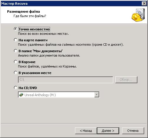 Выбор области поиска удаленных файлов в программе Recuva