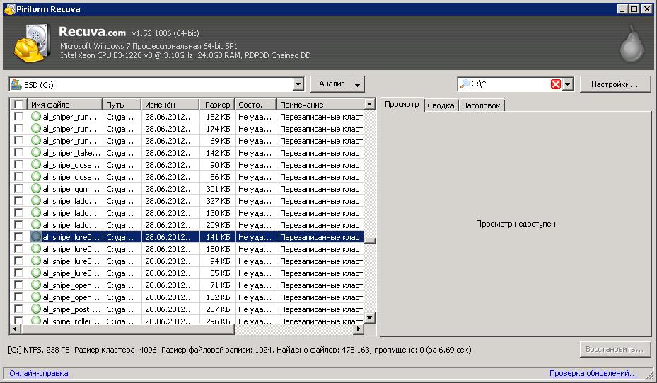 Список удаленных файлов в программе Recuva