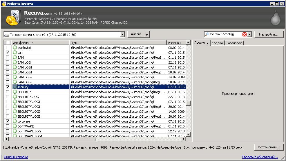 Копирование файлов реестра из теневых копий с помощью Recuva