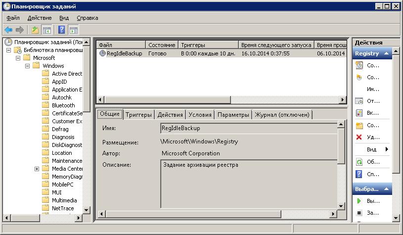 Задание на архивирование файлов реестра в планировщике