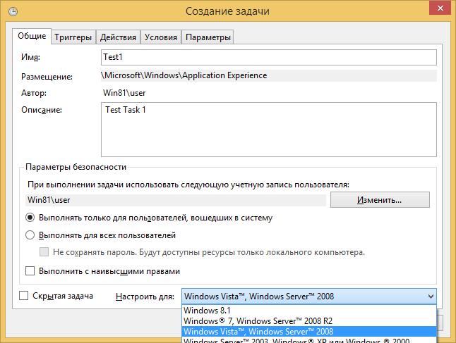 Мастер создания задачи для планировщика заданий Windows