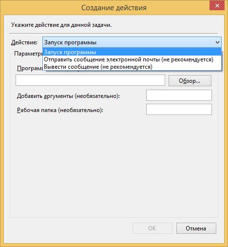 Действия задачи для планировщика заданий Windows