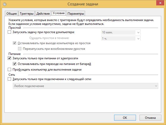 Условия задачи для планировщика заданий Windows