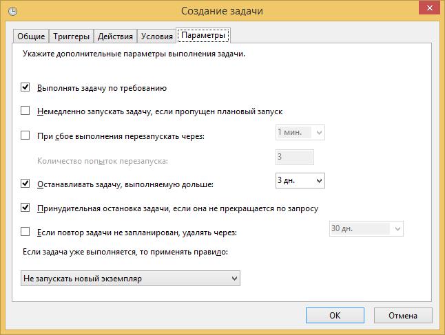 Параметры задачи для планировщика заданий Windows