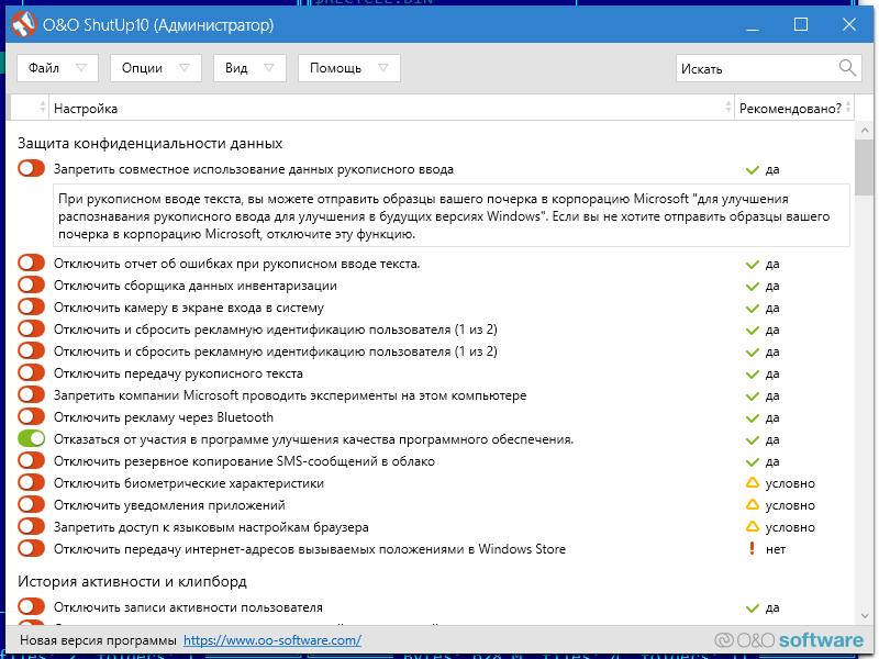 Параметры настройки конфиденциальности Windows 10
