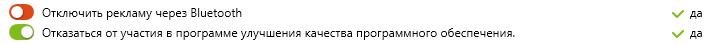 Состояние параметров настройки конфиденциальности Windows 10