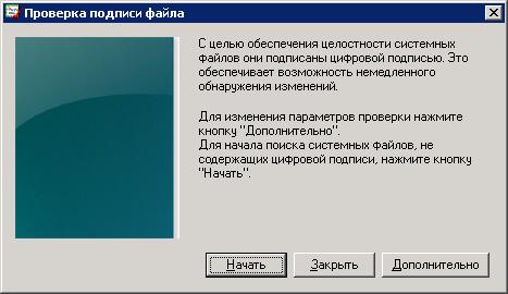 Утилита контроля цифровых подписей системных файлов sigverif.exe