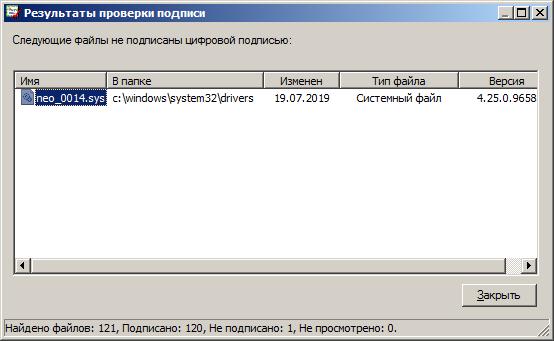 Результат проверки  цифровых подписей системных файлов sigverif.exe