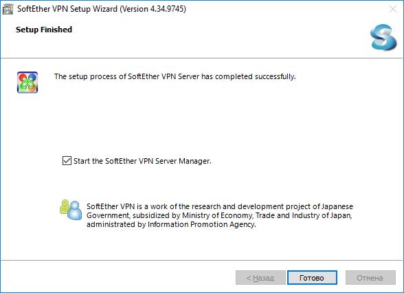 Завершение установки  SoftEther VPN Server