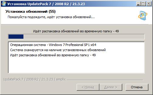 Обновление Windows 7 с помощью UpdatePack7R2