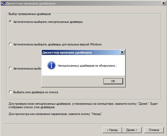 Утилита verifier.exe не обнаруживает драйверов без цифровой подписи