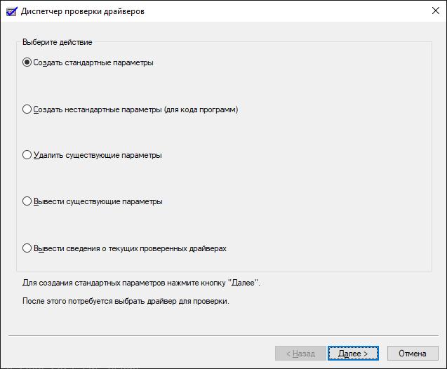 Графический интерфейс пользователя при запуске verifier.exe без параметров командной строки.