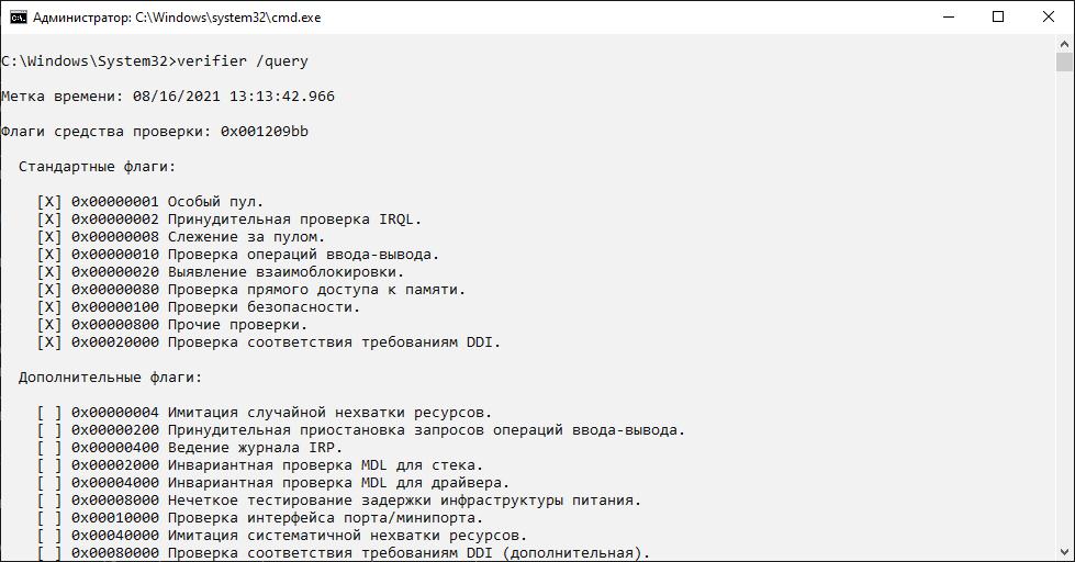 Работа в командной строке с параметрами, заданными в графическом интерфейсе.