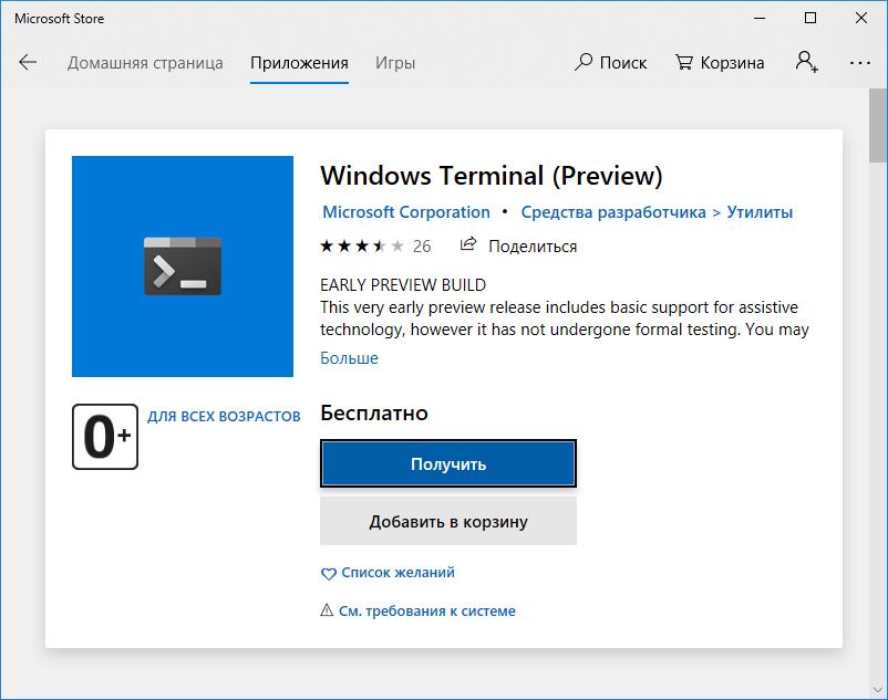 Загрузка Windows Terminal из Microsoft Store
