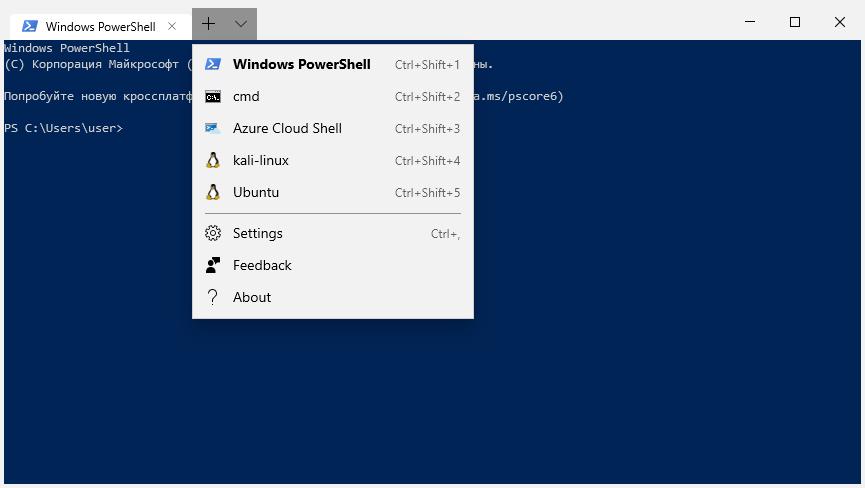 Комбинации клавиш Windows Terminal