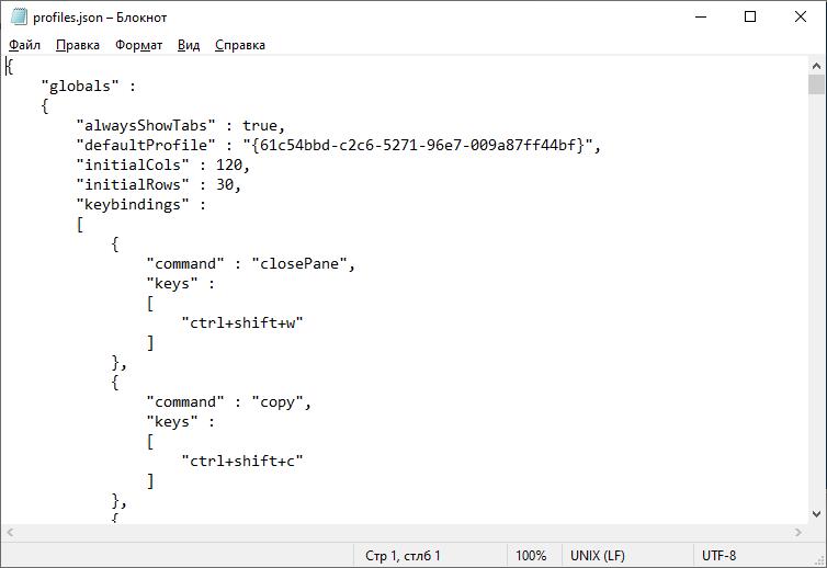 Редактирование настроек Windows Terminal