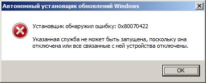 Сообщение об отключенном Центре обновлений Windows