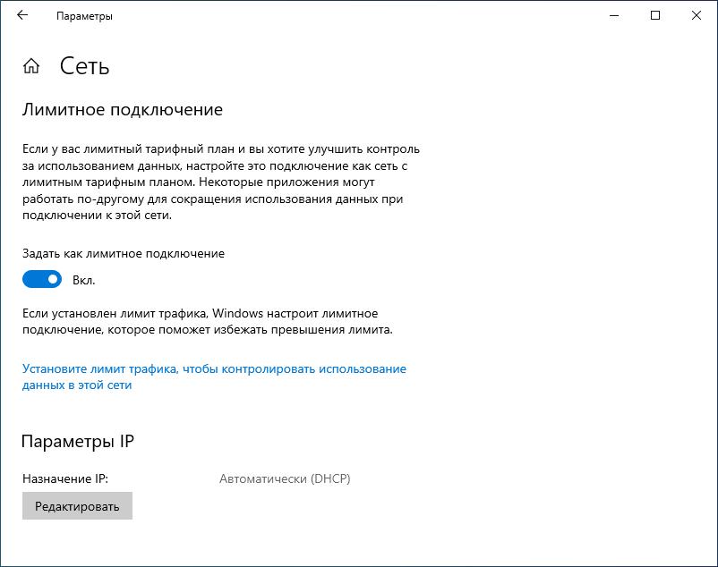 Задать как лимитное подключение для проводного соединения в  Windows 10