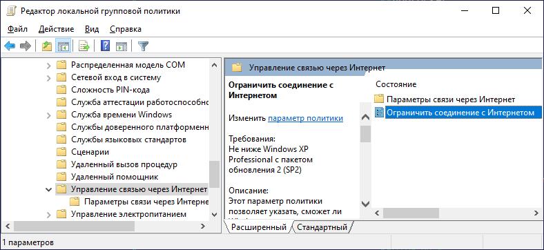 """Включение политики  """"Ограничить соединение с Интернетом"""" в  Windows 10"""