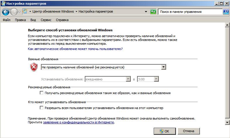 Не проверять наличие обновлений в Центре обновлений Windows